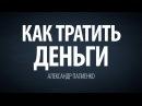 Как тратить деньги Александр Палиенко