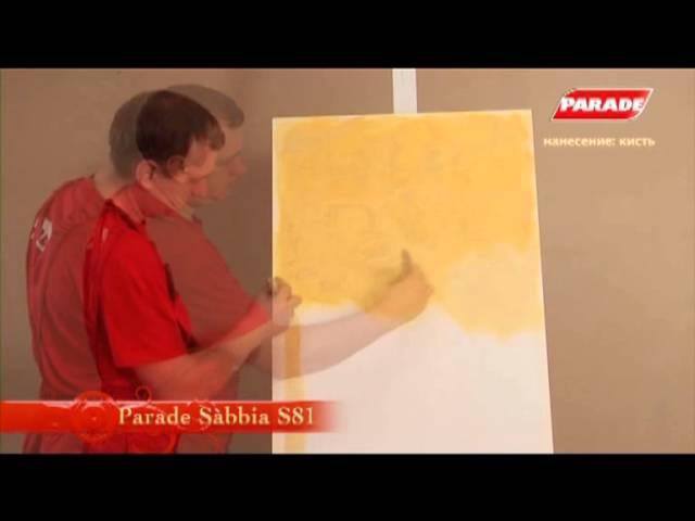 Декоративное покрытие PARADE DECO SABBIA S81 с эффектом «песчаного ветра»
