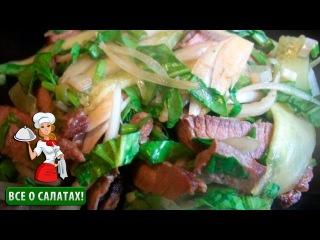 Рубрика для тех, кто хочет готовить сам! Сытный тайский салат с говядиной