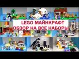 Лего Майнкрафт Обзор на ВСЕ наборы на русском - Lego Minecraft 21118, 21122  Review
