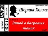 Шерлок Холмс - книга 1 - Этюд в багровых тонах - А. Конан Дойл - Аудиокнига