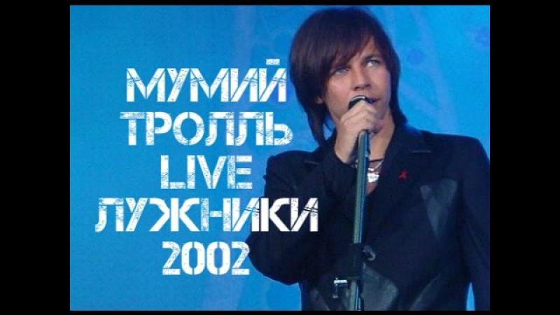 Мумий Тролль LIVE Лужники 2002