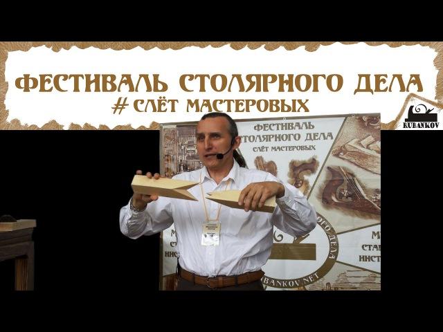 Японские столярные соединения - Виктор Мещеряков