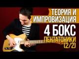 Как играть соло на гитаре 4 бокс пентатоники (2/2) - Теория и импровизация - Уроки игры на гитаре