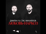 Джиган feat. Стас Михайлов – Любовь-Наркоз (Премьера Песни 2016)