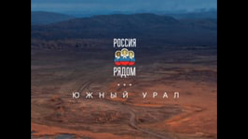 Россия рядом: Южный Урал (Russia Nearby: Southern Ural)