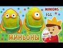 🐥 Киндер Сюрприз Миньоны, Kinder Surprise Minions