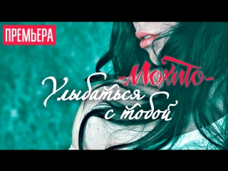 МОХИТО - Улыбаться с тобой (Аудио 2016)