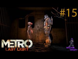 Let's Play Metro Last Light #15 [В компании Черного малыша]