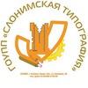 Слонимская типография