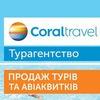 """Coral Travel"" Кременчуг"