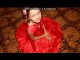 Со стены друга под музыку Для моей Дашеньки - Люблю тебя моя Малышка!!! Желаю тебе огромной и полной радостей Жизни!. Picroll