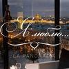 """Ресторан """"Я люблю... LA PANORAMA"""""""