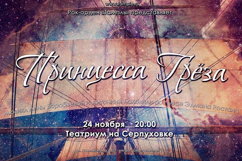 https://vk.com/greza_24nov15