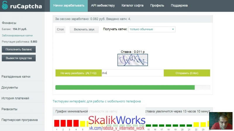 RuCaptca - cервис для заработка. Работа в интернете. Капча платит. SkalikWorks