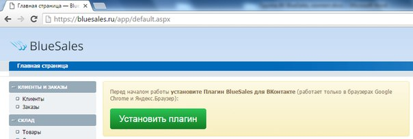 bluesales.ru/app