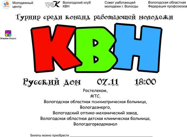😃Новость для всех, кто смотрит, играет и любит КВН #квн_рабмол35 📌7 но