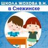 Набор в классы по системе Жохова. Снежинск_74