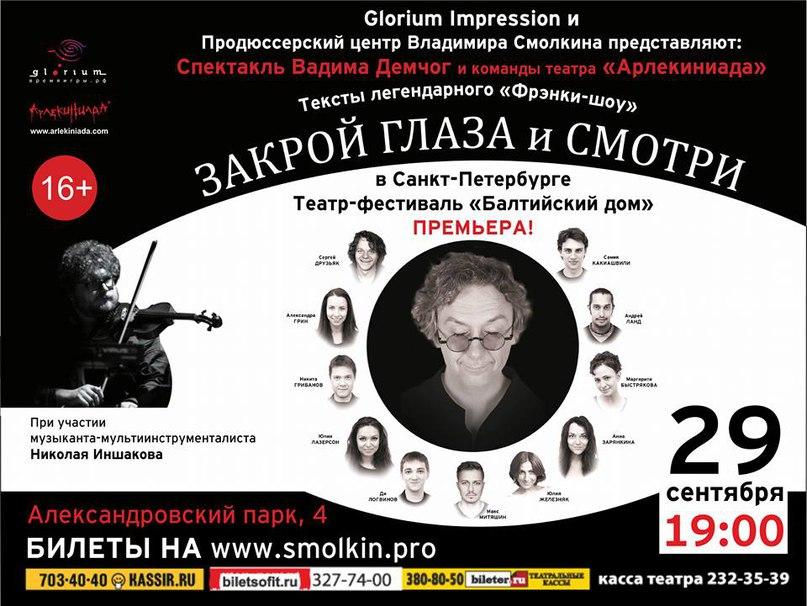 Макс Митяшин | Москва