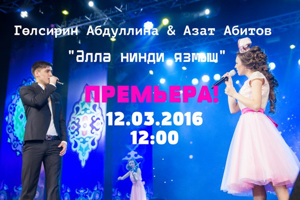 Ак кошлар - VideoFAN xyz