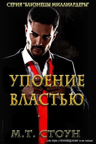 Упоение властью - М.Т. Стоун