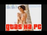 Download Gta 5 On Pc