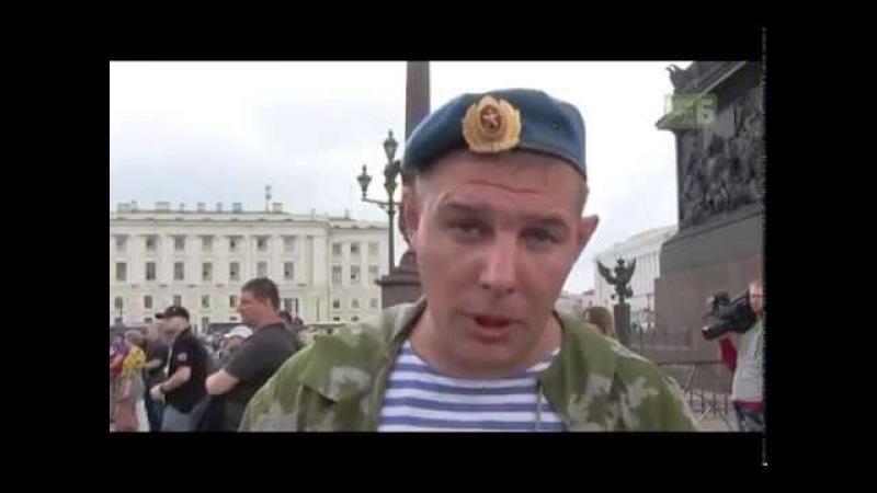 Путин пид...раст и вор! Так говорят десантники России. 2012г.