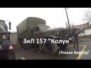 ЗиЛ 157 Колун обзор в городе Новая Верста /