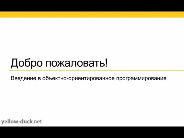 Введение в обучающий видеокурс по основам Объектно-Ориентированного Программирования (ООП).