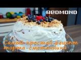 Самый простой рецепт торта-сметанника!