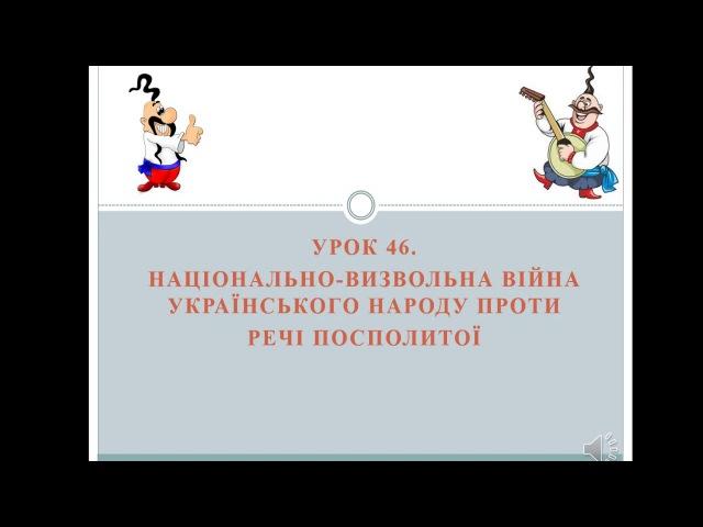 Урок 46 Національно визвольна війна українського народу проти Речі Посполитої