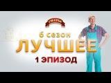 Будько и Митяй - лучшие моменты. Сериал Сваты 6 сезон, Эпизод 1