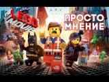 AKR - Лего.Фильм