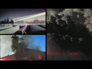 Угрозы: Супер Вулканы - Лавины - Ураганы Документальный Фильм  (IQ HD)