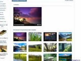 Как скачать альбом с фотографиями с ВКонтакта