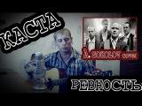 Каста- Ревность | Рэп-кавер под гитару