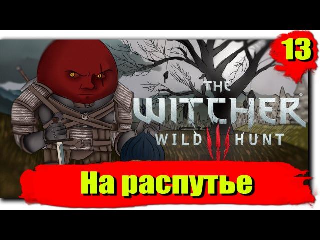 Путешествие по Ведьмак 3 Дикая Охота Сложность На смерть Серия №13 На распутье