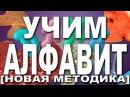 Алфавит для детей учим буквы Развивающий мультик для детей 1 6 лет НОВАЯ МЕТОДИКА