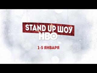 Stand Up Шоу HBO | Промо