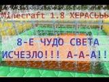 MINECRAFT - 8-е чудо света ВЗЛЕТЕЛО  ---- #4 НОВИЧКИ МАЙНКРАФТА