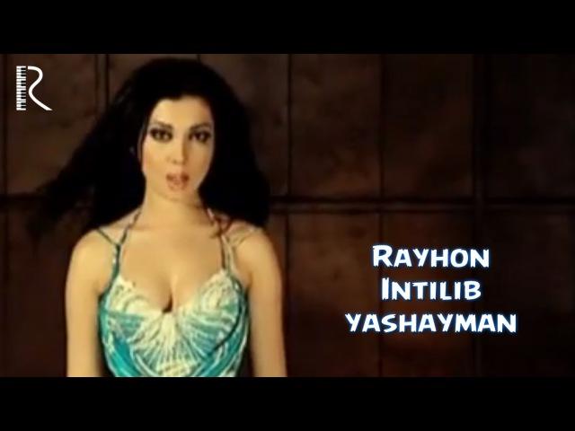 Rayhon - Intilib yashayman | Райхон - Интилиб яшайман