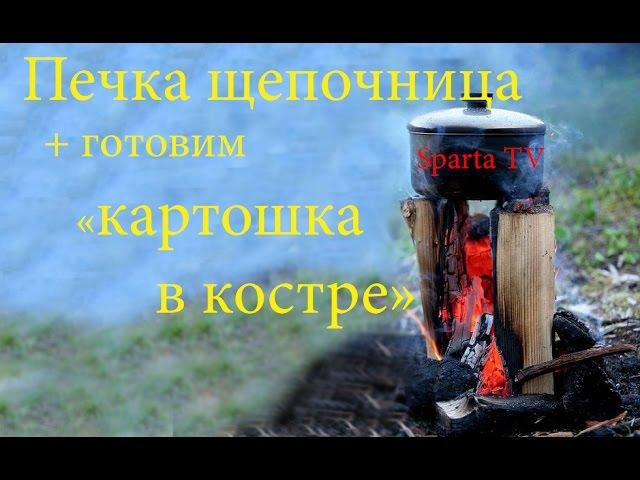 Печка щепочница готовим картошку в костре \ Stove schepochnitsa cook the potatoes in the fire