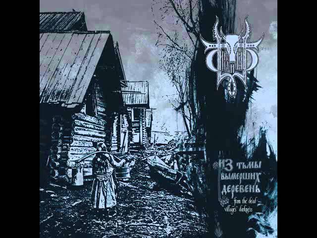 Сивый Яр (Sivyj Yar) - Из Тьмы Вымерших Деревень (From the Dead Villages' Darkness) (Full Album)