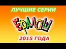 Новый Ералаш 2015 Смотреть СБОРНИК лучших серий и выпуском подряд! КиноМультфильм Ералаш