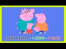 Свинка Пеппа все серии ПОДРЯД БЕЗ ОСТАНОВОК на Русском [1 Сезон - 2 ЧАСТЬ HD] Мультик Свинка Пеппа