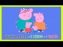 Свинка Пеппа все серии ПОДРЯД БЕЗ ОСТАНОВОК на Русском [2 Сезон - 1 ЧАСТЬ HD] Мультик Свинка Пеппа