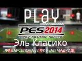 Pro Evolution Soccer2014часть№13ЭЛЬ КЛАСИКОФК БАРСЕЛОНА VS ФК РЕАЛ МАДРИД!
