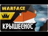 ГЛАВНЫЙ КРЫШЕСНОС ГОДА (Warface PVP Доминация)