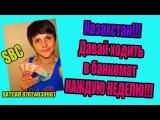 Спецвыпуск для Казахстана!!! зарплата каждую неделю! где??? в Скинни! ватсап 87024030967