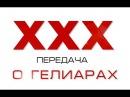 XXX. Передача о гелиарах. Вдвоём наедине. Выпуск 31.